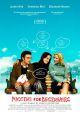 Смотреть фильм Пуччини для начинающих онлайн на Кинопод бесплатно