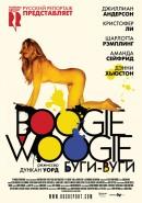 Смотреть фильм Буги-вуги онлайн на KinoPod.ru бесплатно