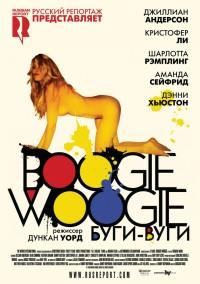 Смотреть Буги-вуги онлайн на Кинопод бесплатно