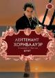 Смотреть фильм Лейтенант Хорнблауэр: Бунт онлайн на Кинопод бесплатно
