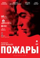 Смотреть фильм Пожары онлайн на Кинопод бесплатно