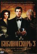 Смотреть фильм Библиотекарь 3: Проклятие иудовой чаши онлайн на KinoPod.ru платно