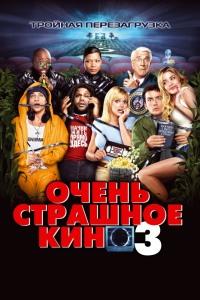 Смотреть Очень страшное кино 3 онлайн на Кинопод бесплатно