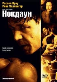 Смотреть Нокдаун онлайн на KinoPod.ru бесплатно
