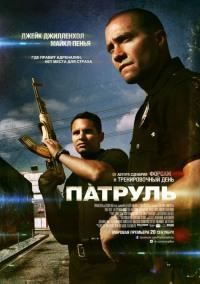 Смотреть Патруль онлайн на KinoPod.ru бесплатно
