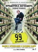 Смотреть фильм 99 франков онлайн на KinoPod.ru платно