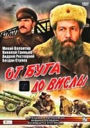 Смотреть фильм От Буга до Вислы онлайн на KinoPod.ru бесплатно