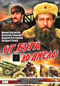 Смотреть От Буга до Вислы онлайн на KinoPod.ru бесплатно