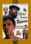 Смотреть фильм В. Давыдов и Голиаф онлайн на KinoPod.ru бесплатно