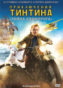 Смотреть фильм Приключения Тинтина: Тайна Единорога онлайн на KinoPod.ru платно