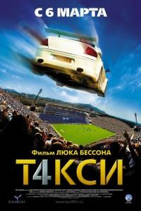 Смотреть Такси 4 онлайн на Кинопод бесплатно