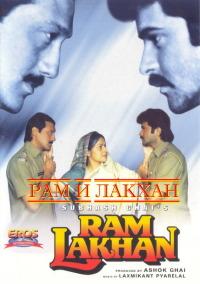 Смотреть Рам и Лакхан онлайн на Кинопод бесплатно