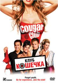 Смотреть Клуб «Кошечка» онлайн на Кинопод бесплатно