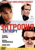 Смотреть Энтропия онлайн на Кинопод бесплатно