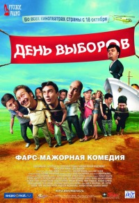 Смотреть День выборов онлайн на Кинопод бесплатно