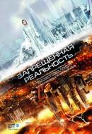 Смотреть фильм Запрещенная реальность онлайн на Кинопод бесплатно