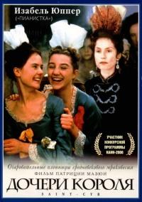 Смотреть Дочери короля онлайн на Кинопод бесплатно