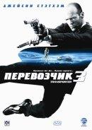 Смотреть фильм Перевозчик 3 онлайн на KinoPod.ru бесплатно