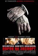 Смотреть фильм Порок на экспорт онлайн на Кинопод бесплатно