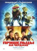 Смотреть фильм Пришельцы на чердаке онлайн на Кинопод платно