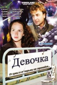 Смотреть Девочка онлайн на Кинопод бесплатно