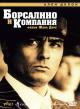 Смотреть фильм Борсалино и компания онлайн на Кинопод бесплатно