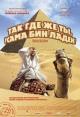 Смотреть фильм Так где же ты, Усама бин Ладен? онлайн на Кинопод бесплатно