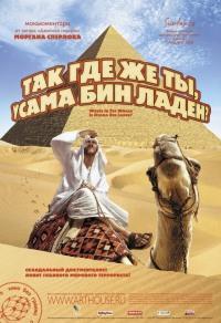 Смотреть Так где же ты, Усама бин Ладен? онлайн на Кинопод бесплатно