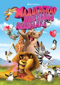 Смотреть Мадагаскар: Любовная лихорадка онлайн на Кинопод бесплатно
