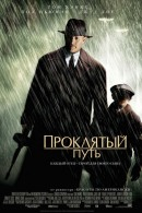 Смотреть фильм Проклятый путь онлайн на KinoPod.ru платно
