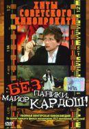 Смотреть фильм Без паники, майор Кардош! онлайн на Кинопод бесплатно