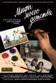 Смотреть фильм Мифы моего детства онлайн на Кинопод бесплатно