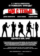 Смотреть фильм Бой с тенью онлайн на KinoPod.ru бесплатно