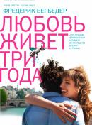 Смотреть фильм Любовь живет три года онлайн на KinoPod.ru платно