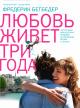 Смотреть фильм Любовь живет три года онлайн на Кинопод бесплатно