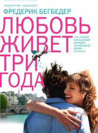 Смотреть Любовь живет три года онлайн на Кинопод бесплатно