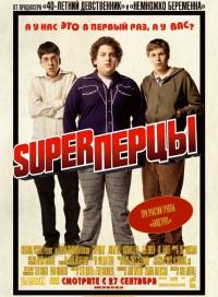 Смотреть SuperПерцы онлайн на Кинопод бесплатно