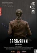 Смотреть фильм Обезьянки онлайн на Кинопод бесплатно