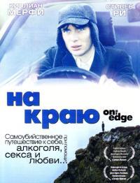 Смотреть На краю онлайн на Кинопод бесплатно