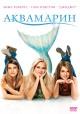 Смотреть фильм Аквамарин онлайн на Кинопод бесплатно