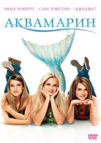 Смотреть Аквамарин онлайн на Кинопод бесплатно