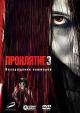 Смотреть фильм Проклятие 3 онлайн на Кинопод бесплатно
