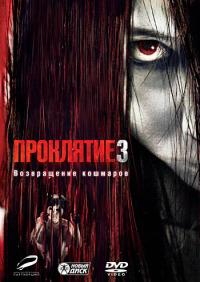 Смотреть Проклятие 3 онлайн на Кинопод бесплатно