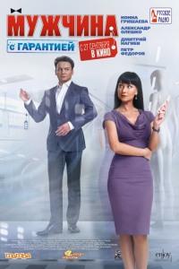Смотреть Мужчина с гарантией онлайн на KinoPod.ru бесплатно