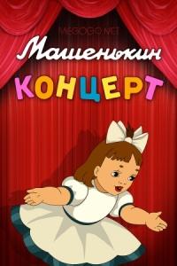 Смотреть Машенькин концерт онлайн на Кинопод бесплатно