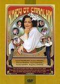Смотреть фильм Ключ от спальни онлайн на KinoPod.ru бесплатно