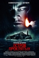 Смотреть фильм Остров проклятых онлайн на Кинопод бесплатно