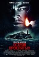Смотреть фильм Остров проклятых онлайн на KinoPod.ru платно