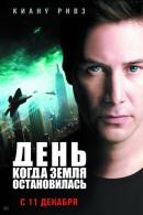 Смотреть фильм День, когда Земля остановилась онлайн на KinoPod.ru платно