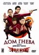 Смотреть фильм Дом гнева онлайн на KinoPod.ru бесплатно